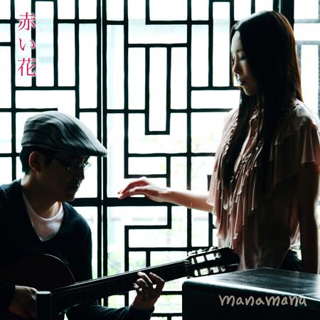 manamana 2nd album 「赤い花」